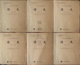 义务教育课程标准实验教科书-语文 七年级(全六册)盲文版☆