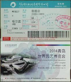 """登机牌-青岛国际机场集团有限公司(背""""2014青岛世界园艺博览会"""")"""