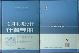 实用电机设计计算手册(精装本)
