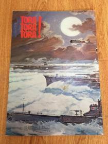 1970年日本出版:日军偷袭珍珠港电影《 Tora!Tora!Tora! 》电影宣传册一本