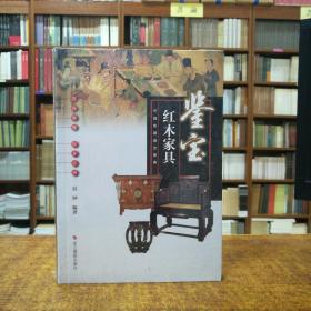中国收藏鉴宝图典 鉴宝:红木家具