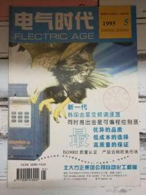 《电气时代 1995第5期》方兴未艾的高科技电缆、双臂电桥测量低阻值电阻.....