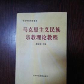 马克思主义民族宗教理论教程(中央党校教材)无人使用过