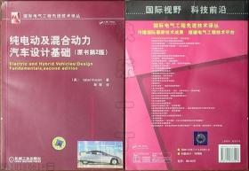 国际电气工程先进技术译丛-纯电动及混合动力汽车设计基础(原书第2版)