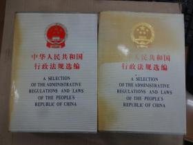 中华人民共和国行政法规选编 (上、下卷)
