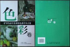 当代高中美术特色教学丛书-色彩卷