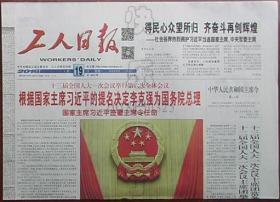 报纸-工人日报2018年3月19日(总理任命)