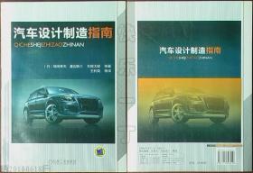 汽车设计制造指南