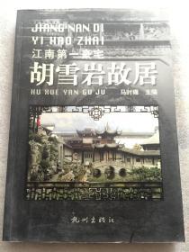江南第一豪宅:胡雪岩故居(铜版纸彩印)