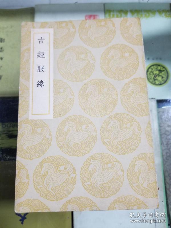 丛书集成初编--古经服纬(陆侃如藏书) 民国25年初版