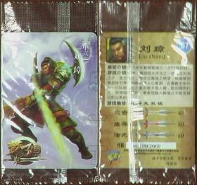 卡-魔法士·梦3国 刘璋