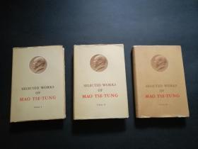 毛泽东选集 英文版(一二三,三册合售,软精装有书衣,1964年9月第一版)