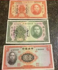 【保真】民国老纸币、孙中山头像三张一组,旧票,流通品..