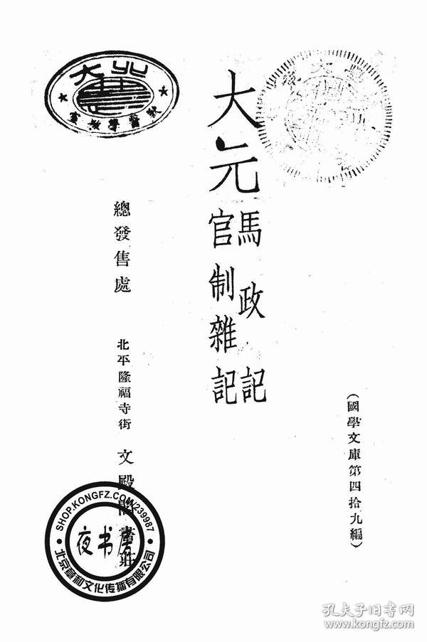 大元马政记、大元官制杂记-(复印本)-国学文库