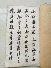 民国字帖,影印潘龄皋手抄前贤文章