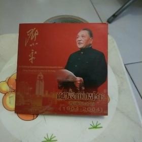 邓小平诞辰100周年普通纪念币(面值壹元)(有收藏证书)