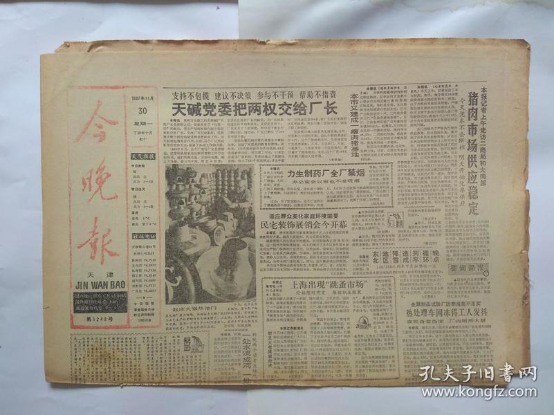 天津今晚报1987年11月30日