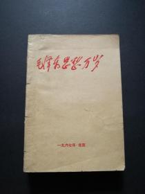 毛泽东思想万岁(1967年 北京) 毛像 四个伟大 三个万岁
