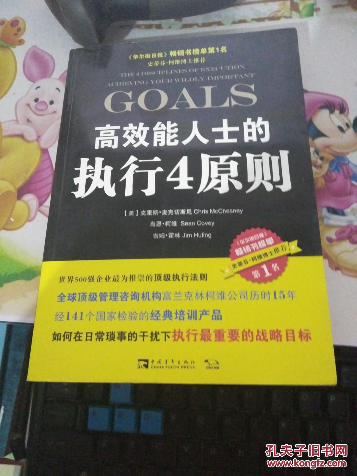 新华书店正版 高效能人士的执行4原则\/使团队