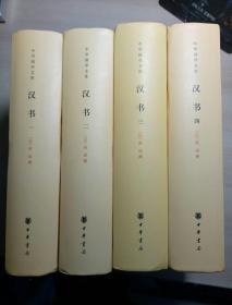 中华国学文库:汉书(精装全4册)