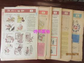 讽刺与幽默——人民日报漫画增刊(1986年至1990年不重复共83张)具体详见描述