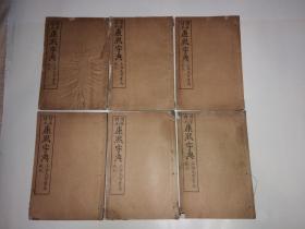 民国线装《康熙字典》全六册