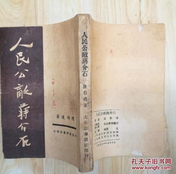人民公敌蒋介石(1948年版)太岳新华书店印行