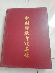 中国佛教寺院名录
