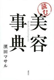 日文原版书 「読む」美容事典 滨田マサル