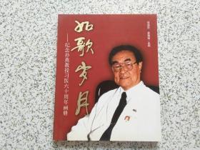 如歌岁月 — 纪念孙燕教授习医六十周年 画册