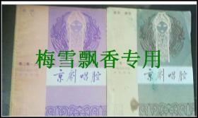 京剧唱腔 第二集·上下编 【青衣】原版正版