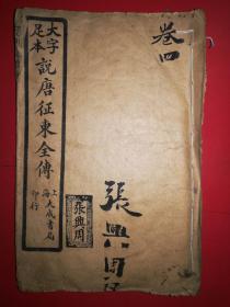 大字足本说唐征东全传 卷四 32-42回 石印本一册