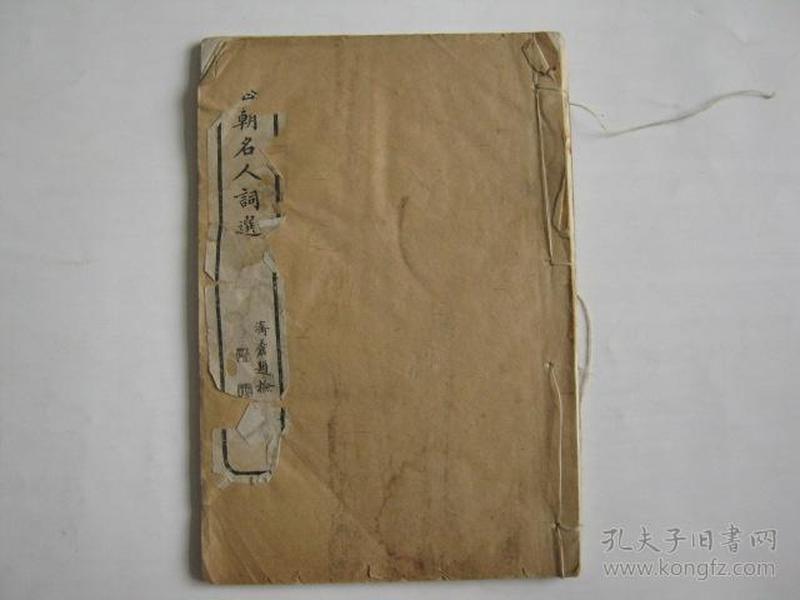 历朝名人词选卷六,卷七(请绮轩原本)