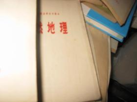 50年代中国人民解放军初中课本  5本合售,有三本语文没写出版社和年代  88品
