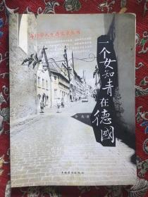 一个女知青在德国——海外华人生存实录丛书