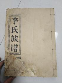陇西堂李氏族谱 卷三 二房容公世系