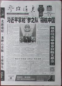 报纸-参考消息2018年3月19日(总理任命)