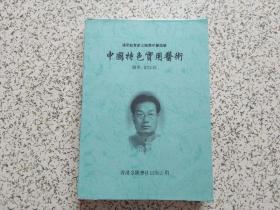 著名老中医刘纹铭著:<<中国特色实用医术>>
