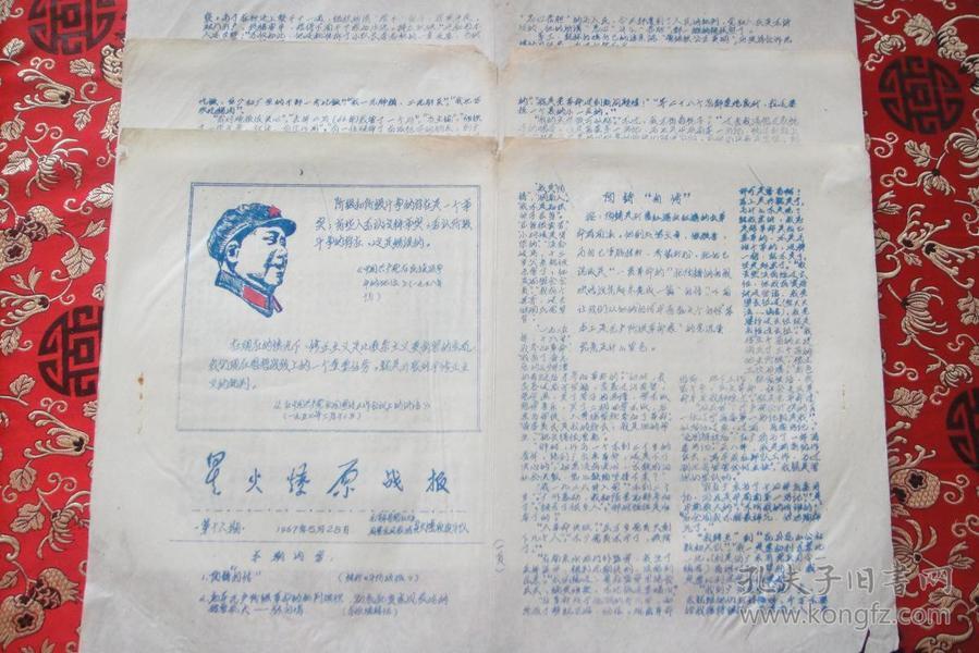 文革小报【油印】毛头像<星火燎原战报>16期三页