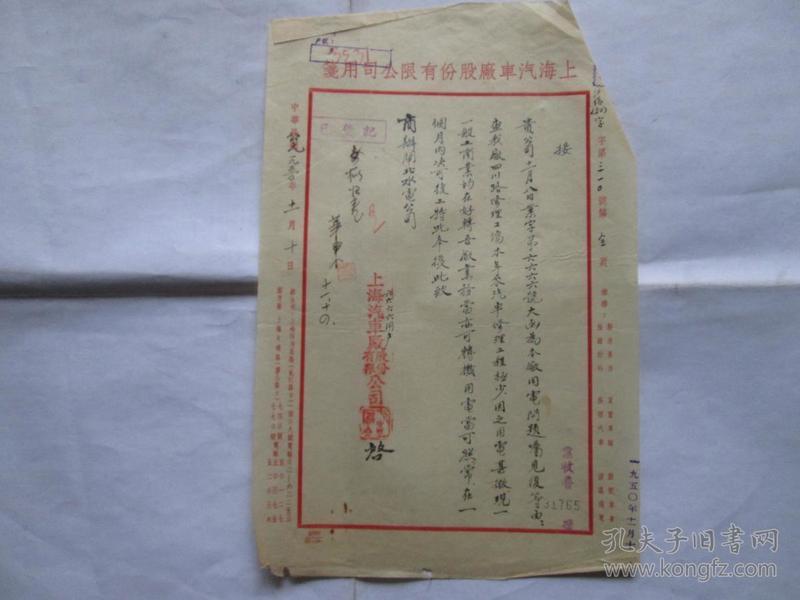 50年代闸北水电公司与上海汽车厂往来信函