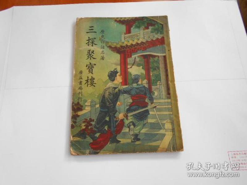 历史白话名著  三探聚寳楼(一册全)