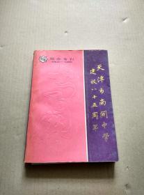 天津市南开中学建校八十五周年(1952班师生签名,50多名)