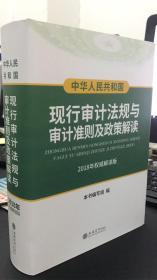 中华人民共和国现行审计法规与审计准则及政策解读2018版