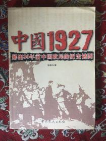 中国1927:解密80年前中国政局的历史谜团