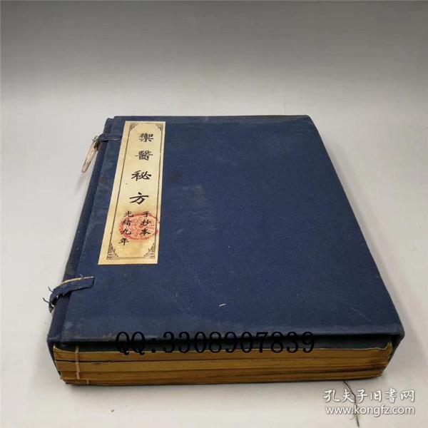 古代 古书 手抄医术