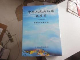 中华人民共和国地质图 正版未开封