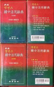韩国原版-韩中活用辞典(精装本带函套)☆
