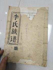 陇西堂李氏族谱 卷三 长房齐盛公世系
