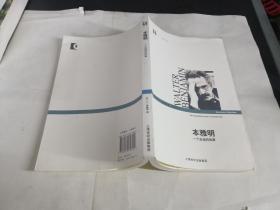 本雅明:一个友谊的故事
