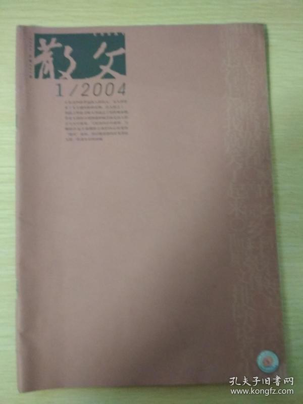 散文 (2004年第1期)